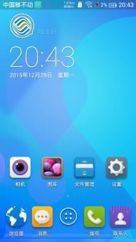 中国移动M811刷机包 高级设置 查看wifi密码 DPI设置 来电闪光 ROOT权限 酷炫稳定截图