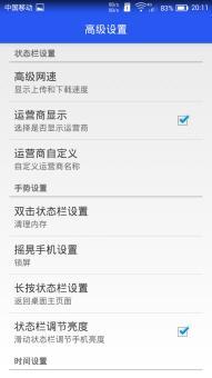 中国移动M812C刷机包 基于官方 完美ROOT 高级设置 实用功能 流畅稳定截图