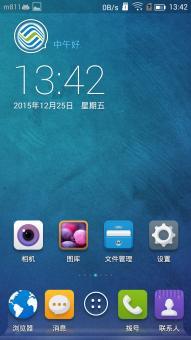 中国移动M811刷机包 基于官方最新1.50 完整ROOT权限 高级设置 护目镜 XP框架 稳定流畅截图