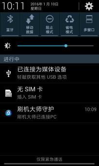 三星I9100G刷机包 基带更新 GPS秒定 细节优化 所有功能完美正常截图