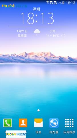 三星N900S刷机包 源于官方 网络优化 适度精简 省电流畅 日常使用正常截图