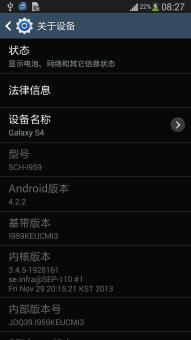 三星Galaxy S4(I959)刷机包 基于官方 S5风格 国行特性 通话录音 功能完整 优化省电截图