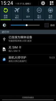 三星I9300刷机包 基于官方4.3 全新UI 布局调整 基带更新 信号稳定 省电流畅截图
