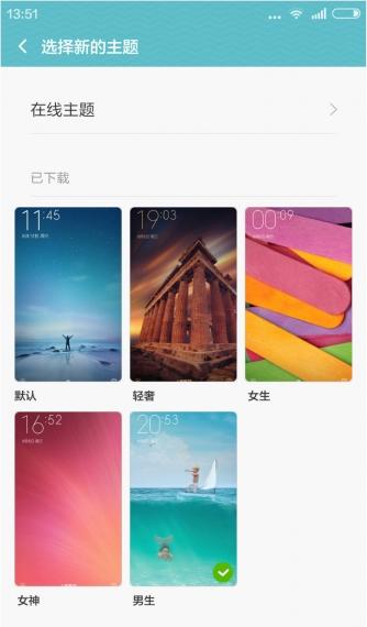 小米红米Note刷机包 4G双卡版 MIUI7最新稳定版解包制作 完美IOS状态栏 性能模式 简洁实用截图