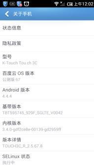 天语Touch 3C刷机包 基于百度OS67期 完结版 难说再见截图