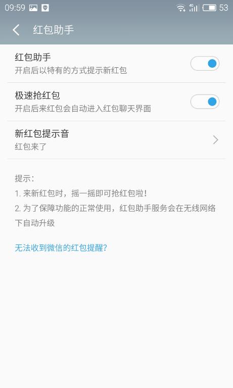 魅族Mx4 Pro刷机包 Flyme OS 5.1.3.0 稳定版 新春特别版 抢红包特快截图