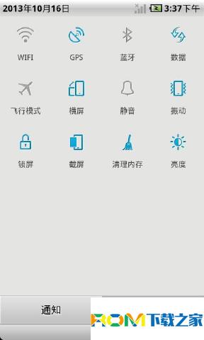 华为U8800刷机包 基于CyanogenMod 7.2移植制作 乐众OS刷机包 简单大气 终结版截图