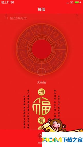 三星I9300刷机包 抢红包神器 2016喜迎猴年特别版 新春巨献截图