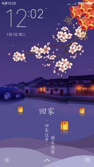 小米红米Note刷机包 移动版 杜比音效 魔趣动画 DPI切换 新春特别版截图