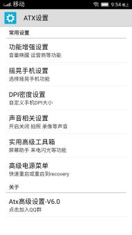 联想乐檬K3 Note刷机包 基于最新VIBEUI 下拉农历显示 5.0风格美化版 稳定省电截图
