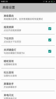 小米红米Note 3刷机包 基于官方最新 主题破解 高级设置 ROOT权限 摇晃锁屏 省电优化截图