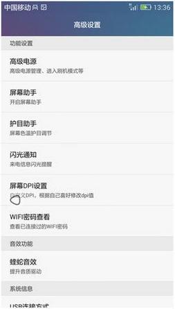 华为荣耀3C 4G联通版刷机包 EMUI3.1 官方完整风格 信号优化 极致体验截图