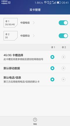 华为荣耀畅玩4X刷机包 全网通版 基于官方稳定版B317 EMUI3.1 完美ROOT 简约风格 流畅省电截图