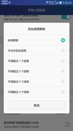 华为荣耀畅玩4C刷机包 移动/双4G通刷 EMUI3.1 ROOT权限 实用、流畅、省电截图