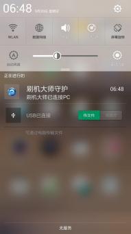 联想S930刷机包 深度移植Color OS 双卡双待 内核优化 华丽省电 日常使用正常截图