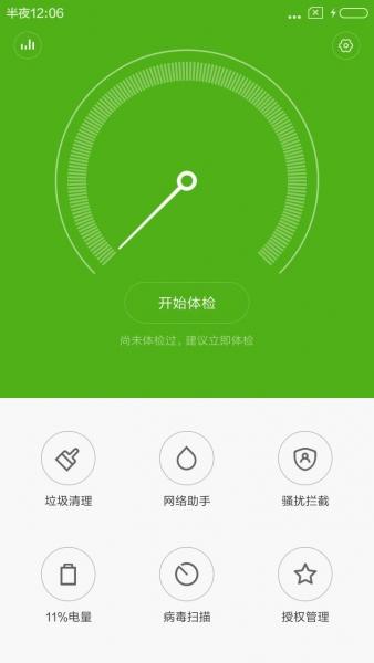 红米Note 4G双卡版刷机包 最新MIUI7稳定版解包制作 内核级省电 简洁实用截图