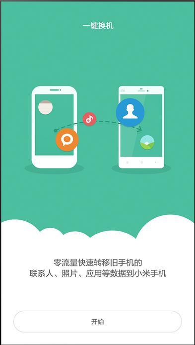 小米手机3刷机包 移动版 MIUI 7.2稳定版来袭 全新体验 指尖的快感与安全感截图