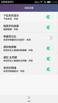 华为荣耀畅玩4X(Che2-TL00M)刷机包 基于官方B287 下拉农历 摇晃锁屏 状态栏网速 高级设置截图