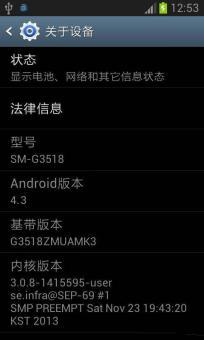 三星Galaxy Core 4G (G3518)刷机包 基于官方深度优化 省电低热 完美使用截图