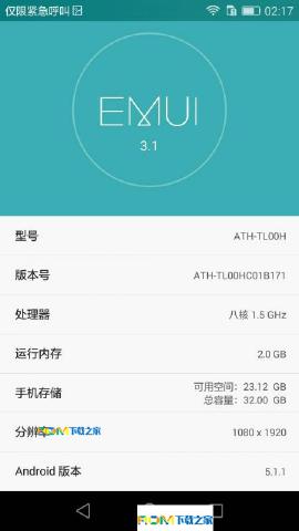 华为荣耀7i刷机包 移动渠道版 基于官方B171 EMUI3.1 桌面5*5显示 优化美化 简约实用截图