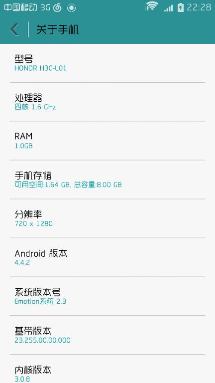 华为荣耀3C L01 EMUI2.3的流畅度+EMUI3.0的漂亮UI相结合 欢迎体验截图