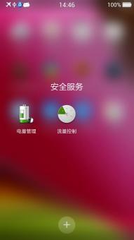 小米红米Note刷机包 移动版 全局ColorOS2.0风格 适度精简 省电优化 流畅好用截图