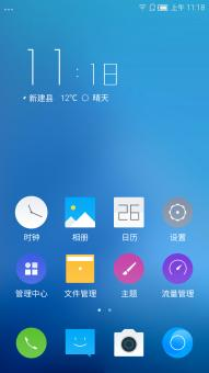 IUNI I1 刷机包 移植最新TOS OS 完美ROOT 功能完美 流畅清爽截图