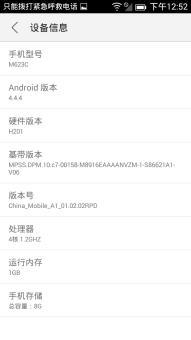 中国移动M623C刷机包 基于官方最新固件 完美ROOT权限 杜比音效 卓越体验截图