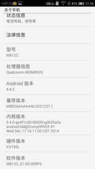 中国移动M812C刷机包 基于官方1.65最新固件 完整ROOT权限 高级设置 优化流畅截图