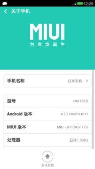 小米红米1S刷机包 联通+电信版 下拉美化 适度精简 开启ROOT MIUI V5最终稳定版截图