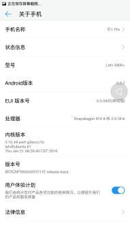 乐视手机1 Pro刷机包 双4G版 基于官方 完美Root权限 来电闪关 屏幕助手 优化稳定截图