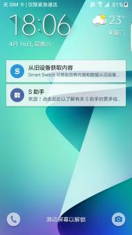 三星Galaxy S4(I9500)刷机包 全局移植S6特性 应有尽有 完美无瑕截图