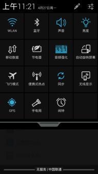 酷派大神Note(8670)刷机包 移植自富可视手机 完整root授权 震撼音效 精简优化截图