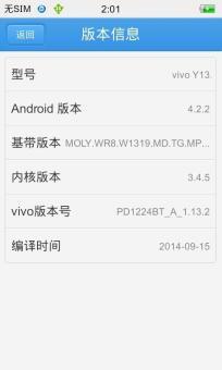 步步高VIVO Y13刷机包 基于官方 完整ROOT权限 通话录音 国行特性 独家美化 流畅稳定截图