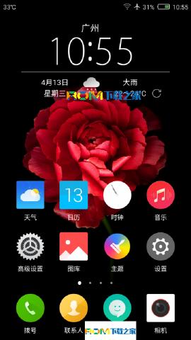 努比亚Z9刷机包 精英版NX508J UI3.96 应用加密 来电闪光 自动抢红包 眼纹识别 全网首发截图