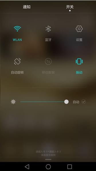华为P9电信4G版刷机包 EVA-CL00_C92B139 官方6.0固件 稳定省电 推荐使用截图