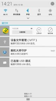 华为Y511刷机包 移动版 基于官方 完美ROOT 移植Emui2.0 魅族3.0主题 适度精简 细腻省电流畅截图
