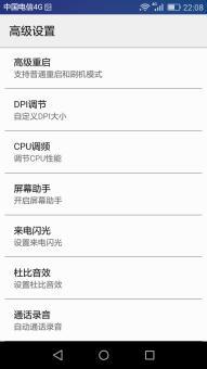 华为荣耀4a移动4G版刷机包 基于官方B240 EMUI3.1 高级设置 深度省电 流畅稳定截图