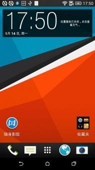 HTC Desire 816t(移动版)刷机包 Sense6风格 完美ROOT 归属地 深度精简 官方经典款截图