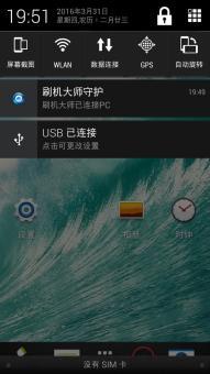 HTC 802d 电信版刷机包 全局Sense6.0风格 完美ROOT 背景透明 美化 省电 流畅截图