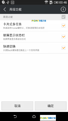 HTC Desire 820 dual sim 卡片式多任务 双击快捷熄屏 稳定流畅 清新风格 全新唯美截图