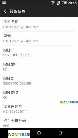 HTC Desire 820 刷机包 基于官方最新固件 完整ROOT权限 安全流畅 稳定运行截图