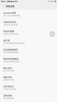 小米红米Note3刷机包 高配版 基于官方最新MIUI 7.2 主题破解 完美ROOT 超大内存 极致省电流畅截图