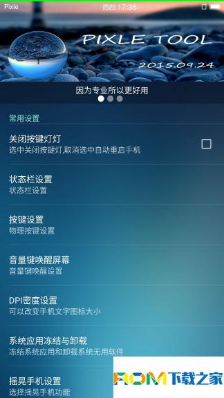 乐视手机2刷机包 基于官方014s 下拉公农历 CPU调频 DPI自定义 流畅稳定截图