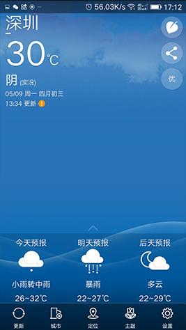 金立S8刷机包 Amigo OS 3.2.2 安卓6.0系统  随心而动 全网首发截图