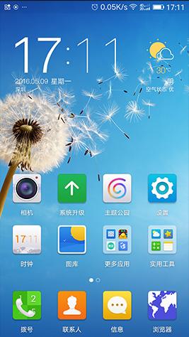 金立M5畅享版刷机包 Amigo OS3.1.2 优化系统稳定性 让你的手机更好用截图