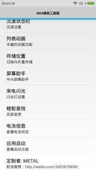 小米红米Note(4G单卡版)刷机包 基于官方 主题破解 天气农历 高级设置 更快更省电截图