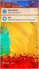 三星Galaxy Note3(N9006)刷机包 官方稳定流畅 完美ROOT权限 丝滑顺畅 多项优化 省电好用
