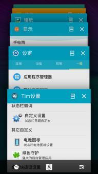 三星Note 3(N9005)刷机包 基于官方 S5特性 T9拨号 状态栏自定义 归属地 浮动信息 省电流畅截图