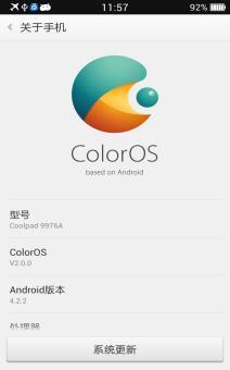 酷派大神9976A刷机包 基于官方084 移植Color OS2.0风格 适度精简 优化美化 省电稳定截图